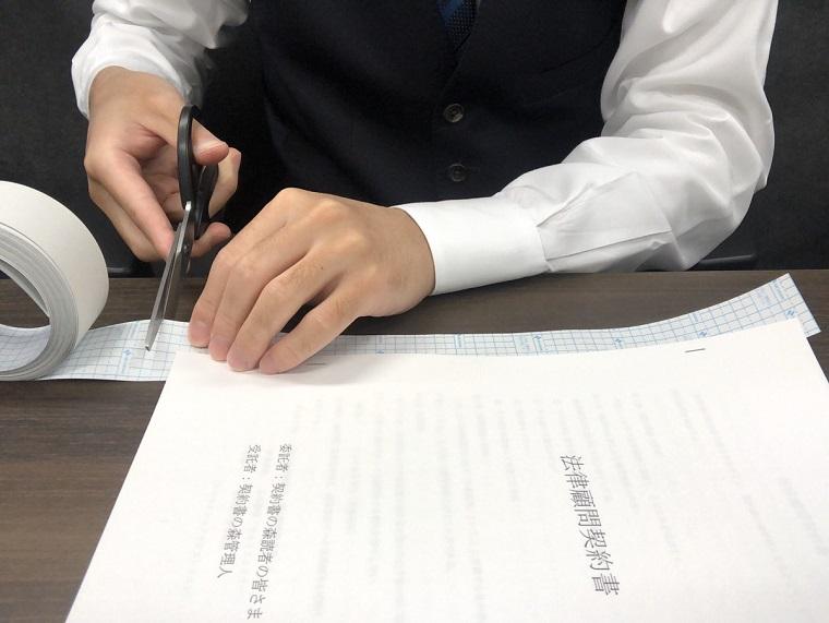 契約書、製本テープ、切り方