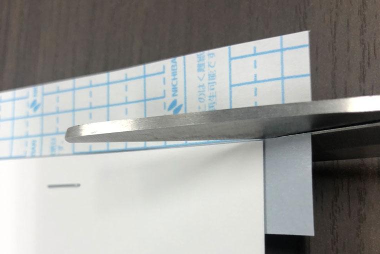 契約書、製本テープ、折り込み