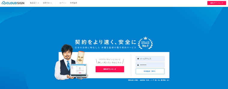クラウドサイン公式サイト